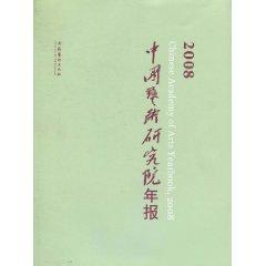 China Academy of Art Annual Report (2008)(Chinese Edition): WANG NENG XIAN