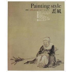 Style (2009 Vol 12)(Chinese Edition): HUAI YI