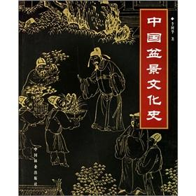 Album of Arts of Chinese Penjing (In: Shao Zhong