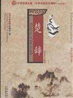 Elegies of the south(In Chinese & English)(Chinese Edition): Xu YuanChong