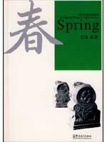 Spring -- Abridged Chiese Classic Series(In Chinese: Ba Jin