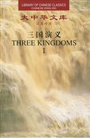Three Kingdoms(In Chinese & English)(Chinese Edition): Luo GuanZhong