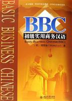 Basic Business Chinese(with 3 CDs)(Chinese Edition): Liu Meiru