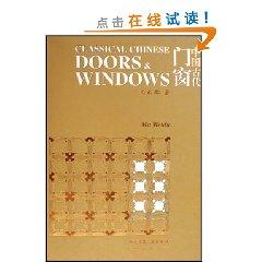 Classical Chinese Doors & Windows(Chinese Edition): Ma Weidu