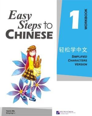 Easy Steps to Chinese vol.1 - Workbook(Chinese: Ma Ya Min,