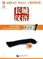 Great Wall Chinese - Essentials in Communication: Ma Jian Fei