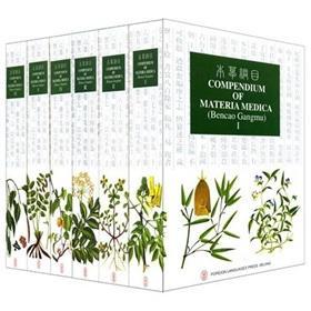 Compendium of Materia Medica (Bencao Gangmu) (6: Li Shizhen (Ming