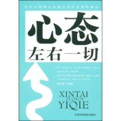 attitude about everything(Chinese Edition): ZHAO JIAN YONG