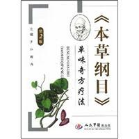 <Compendium of Materia Medica> single herb therapy odd side (Paperback)(Chinese ...