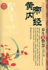 Canon of Medicine: Health Great Wisdom (Paperback)(Chinese Edition): BEN SHE,YI MING