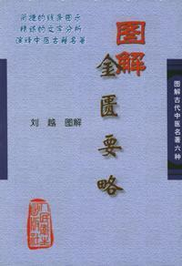 diagram Golden Chamber (Paperback)(Chinese Edition): LIU YUE