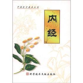 Nei Jing (paperback)(Chinese Edition): BEN SHE,YI MING