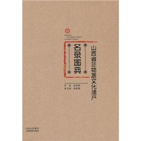 Shanxi Province Intangible Cultural Heritage Illustrated (hardcover)(Chinese Edition): BEN SHE,YI ...