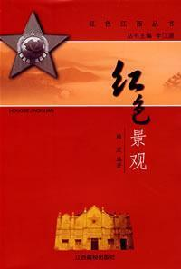 Red Landscape (other)(Chinese Edition): MEI HONG