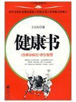 health book: Febrile Diseases, Health Wisdom (Paperback)(Chinese Edition): WANG CHANG SONG