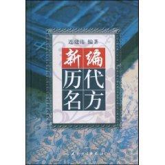 New ancient name Fang (hardcover)(Chinese Edition): LIAN JIAN WEI