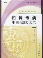 gynecological special disease Chinese medicine diagnosis and treatment (hardcover)(Chinese Edition)...
