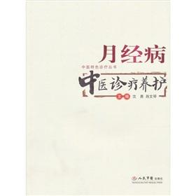 menstrual Chinese Medicine Clinic Conservation (Paperback)(Chinese Edition): SHEN YONG