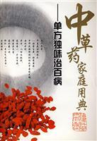 herbal household Code: unilateral independence flavor fits all (paperback)(Chinese Edition): WANG ...