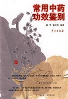 differential efficacy of commonly used Chinese medicine (Paperback)(Chinese Edition): ZHANG KE