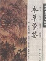 Materia Medica Meng Quan (Paperback)(Chinese Edition): MING) CHEN JIA MO