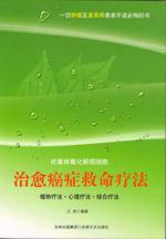 help cure cancer therapy (paperback)(Chinese Edition): WANG YAO