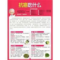 anticancer eat (paperback)(Chinese Edition): BEN SHE,YI MING
