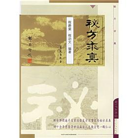 secret truth (paperback)(Chinese Edition): CHENG JUE TANG