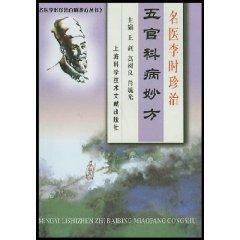 famous doctor Li s treatment ENT disease recipe (paperback)(Chinese Edition): BEN SHE,YI MING