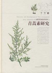 Artemisinin Study (Paperback)(Chinese Edition): LI YING