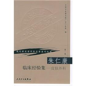 Zhuren Kang clinical experience in: Skin Surgery (1 Series) (Paperback)(Chinese Edition): ZHONG GUO...