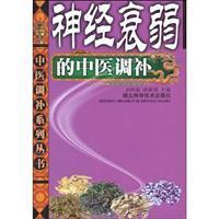 Neural weakness of the Chinese tune up (paperback)(Chinese Edition): HU XIAN GUO ZHAO YING QIAN