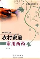 rural households used Western (Paperback)(Chinese Edition): JIANG GANG