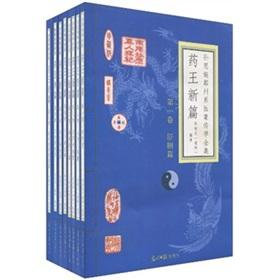 Yao Wang a new chapter: Sun Ssu-Mo State Department of Communication Studies Medical Records ...