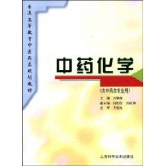 Chinese chemical ( Chinese class for professional use) (Paperback)(Chinese Edition): BEN SHE,YI ...