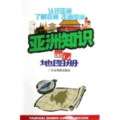 Asia Travel maps of knowledge (Paperback)(Chinese Edition): JING WEI WEN HUA GONG ZUO SHI