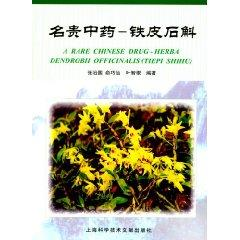 valuable medicine: Dendrobium (paperback)(Chinese Edition): ZHANG ZHI GUO