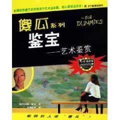 Kam Po: Art Appreciation(Chinese Edition): TUO MA SI