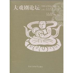 4(Chinese Edition): ZHOU JING BO SHI XU SHENG ZHONG GUO CHUAN MEI DA XUE XI JU XI QU YAN JIU SUO ...