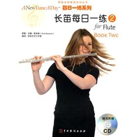 Flute Training Day 2 (with CD ROM 1)(Chinese Edition): BAN NAI TE HAO HAO YI SHU GONG ZUO SHI YI