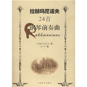 Rachmaninoff 24 Preludes(Chinese Edition): LA HE MA