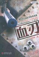 Xue Ren(Chinese Edition): JIANG HAI GE