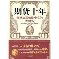 Future years(Chinese Edition): WAN QIU TIAN