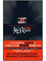 death notices chinese edition by zhou hao hui death notice