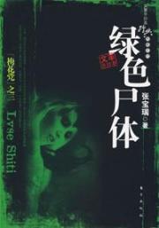 Green body(Chinese Edition): ZHANG BAO RUI