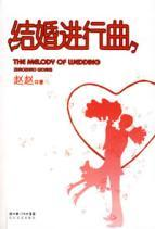 Wedding March(Chinese Edition): ZHAO ZHAO