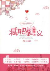 The significance of weight loss(Chinese Edition): LU TIAN YU
