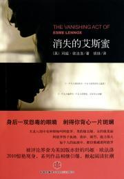 Ice disappearing honey(Chinese Edition): YING) OU FA LUO HU FEI YI