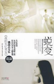 Transformation(Chinese Edition): HUA YU