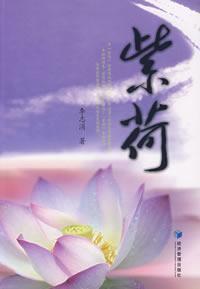 Zihe(Chinese Edition): LI ZHI JUAN